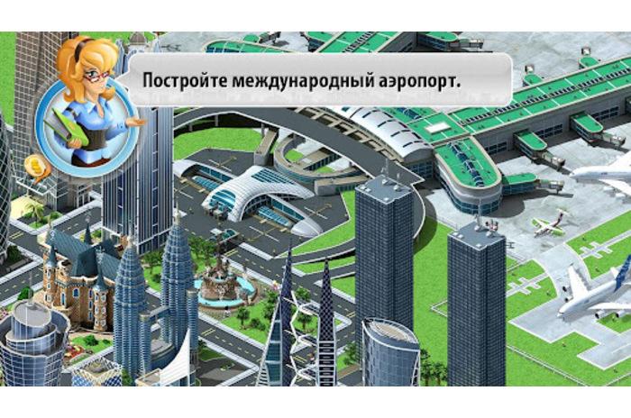 FAQ и инструкции к игре Мегаполис - Форум - Social Quantum.